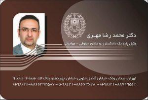 ده وکیل برتر کیفری تهران