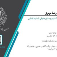 وکیل در شمال تهران